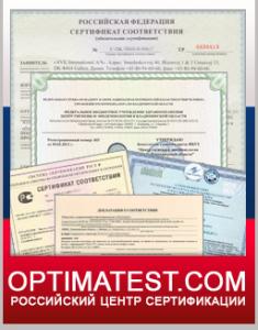 Сертификация с центром  RosTest