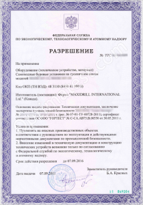 Rostekhnadzor License
